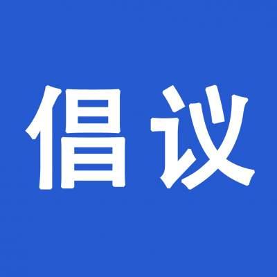 国家市场监督管理总局     中央广播电视总台  关于开展线下购物七日无理由退货的倡议