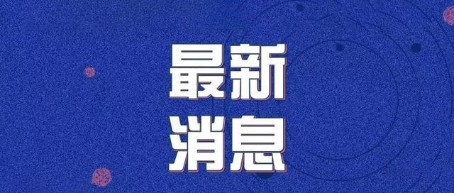 4月1日云南省新冠肺炎疫情情况:新增确诊病例4例,新增无症状感染者4例