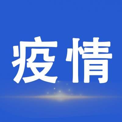 13日 云南新增确诊病例1例 现有确诊病例88例