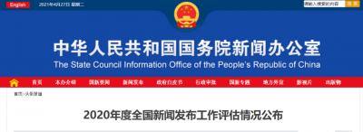 云南新闻发布工作荣列全国前十