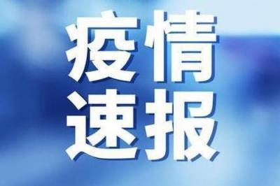 4月19日云南省新冠肺炎疫情情况:新增本土确诊病例1例