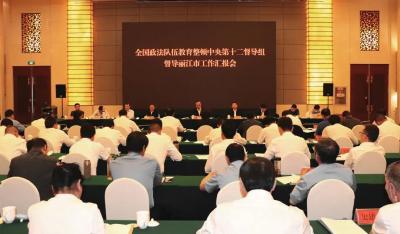 中央第十二督导组下沉丽江市督导政法队伍教育整顿工作