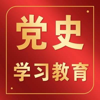 党史百年天天读 · 5月27日