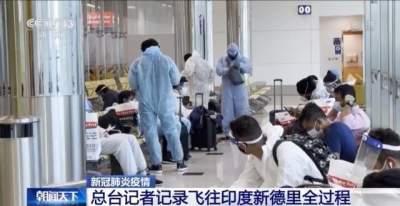 央视记者记录飞往印度新德里全程 直击疫情封锁下的民众生活