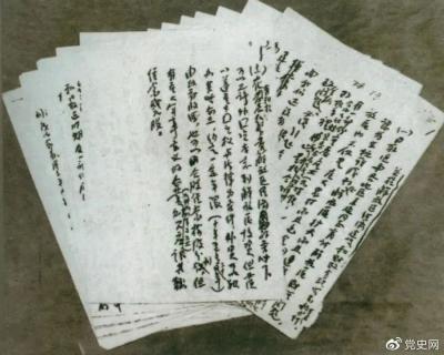 党史百年天天读 · 5月11日