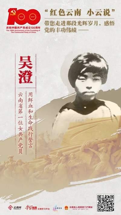 红色云南 小云说③   云南省第一位女共产党员吴澄:用鲜血和生命践行誓言