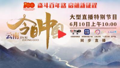 直播丨奋斗百年路 启航新征程:今日中国 云南篇