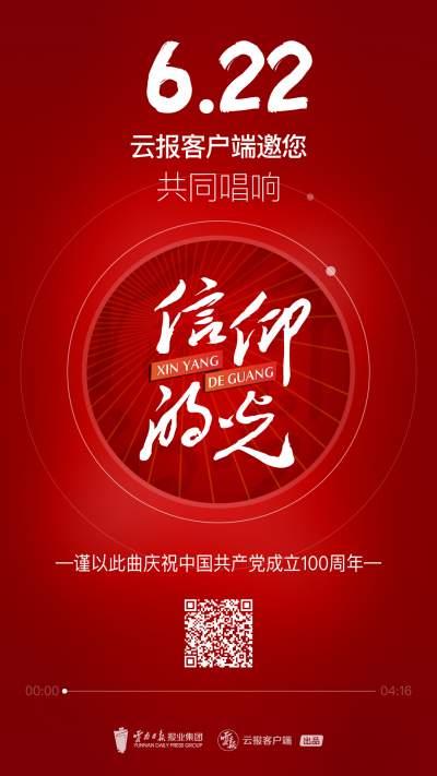 超燃!云南日报联动全国党媒上线原创Rap《信仰的光》