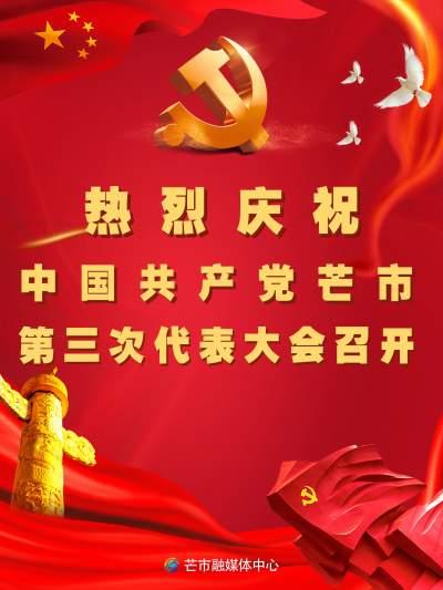 热烈庆祝中国共产党芒市第三次代表大会召开