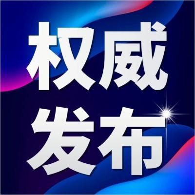 云南省庆祝中国共产党成立100周年系列新闻发布会·德宏州专场新闻发布会将于明日举行