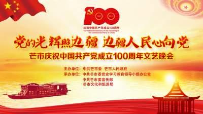 【直播】芒市庆祝中国共产党成立100周年文艺晚会