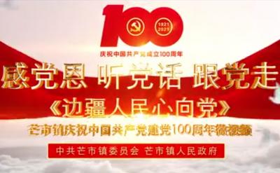 党史学习教育丨芒市镇庆祝中国共产党建党100周年微视频展播