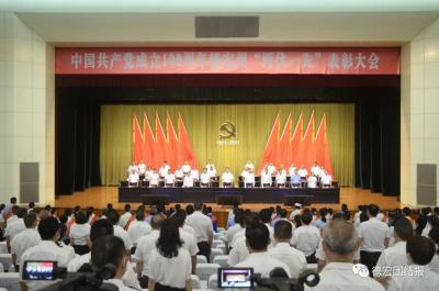 """中国共产党成立100周年德宏州""""两优一先""""表彰大会隆重举行"""