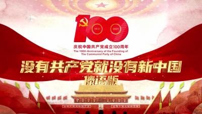 德宏傣语版《没有共产党就没有新中国》来了!