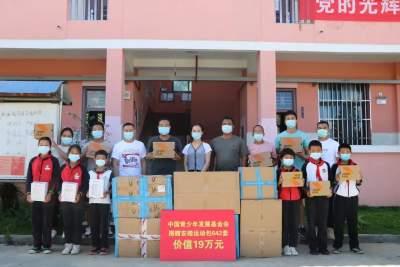 这个暑假,芒市小朋友收到中国青基会爱心大礼!