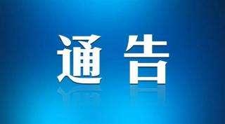 芒市新冠肺炎疫情防控工作指挥部关于进一步加强有南京旅居史人员 管控措施的通告