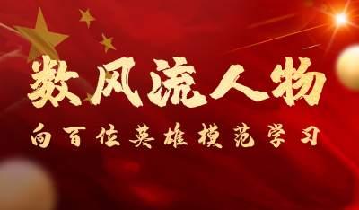 """奋斗百年路 启航新征程·数风流人物丨杨开慧:""""牺牲我小,成功我大"""""""