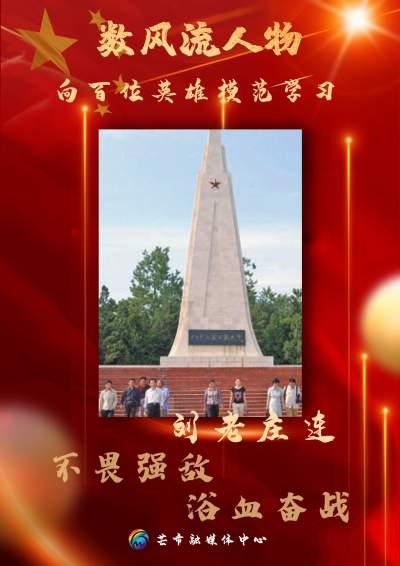 奋斗百年路 启航新征程·数风流人物丨刘老庄连:不畏强敌 浴血奋战