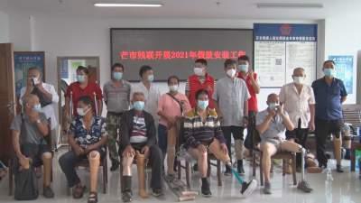 【傣语】芒市34名肢体残疾人获得免费安装假肢