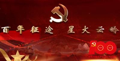 特别策划•烽火青春⑧|云南第一个少数民族党支部创建者