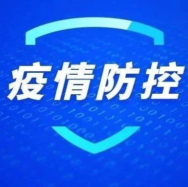 关注!云南省疾控中心发布疫情防控紧急提醒!