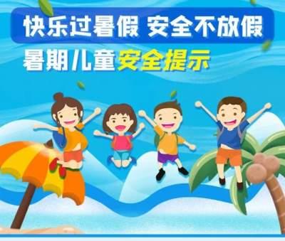 如何让孩子度过一个平安快乐的暑假?这些安全事项需要注意
