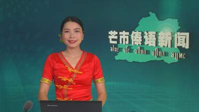 芒市傣语新闻2021年7月6日