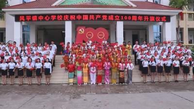 【傣语】风平镇中心校党委举行庆祝中国共产党成立100周年演出