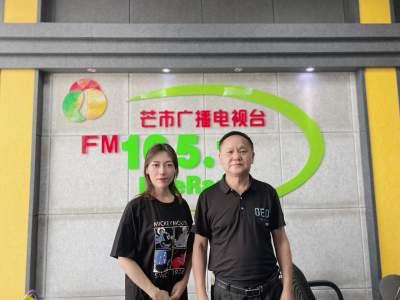 FM105.1《芒市往事》丨《轩岗风云》