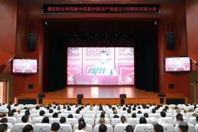 组图   德宏各族干部群众收听收看庆祝建党100周年大会