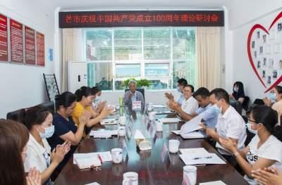 党史学习教育丨芒市开展庆祝中国共产党成立100周年理论研讨会