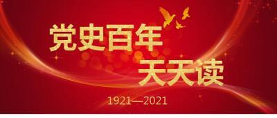 党史百年天天读 · 8月7日