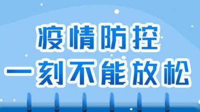 关注!云南省疾控中心疫情防控提示!