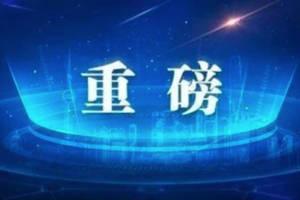 《中国共产党的历史使命与行动价值》文献发布
