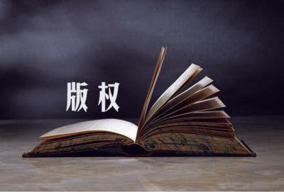 """久等了!云南版权网改版""""归来"""",贴心服务著作权人"""
