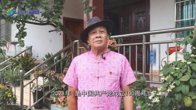 【傣语】傣族''金嗓子''用歌声感恩党