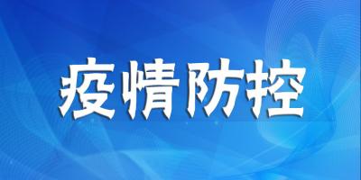 关注!云南省疾控中心每日疫情防控提示
