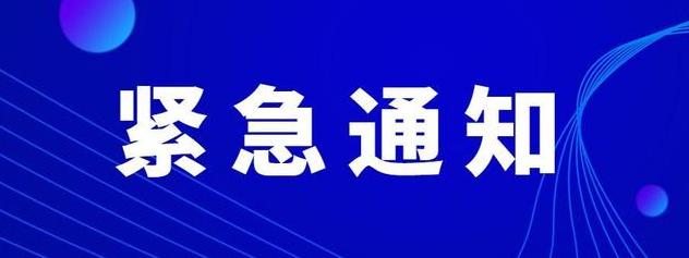 紧急通知!8月5日起,云南省暂停开展跨省旅游活动!