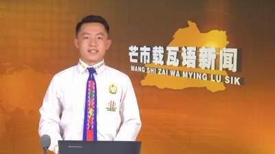 【芒市载瓦语新闻】Mangshi zaimying lusik 2021.07.10