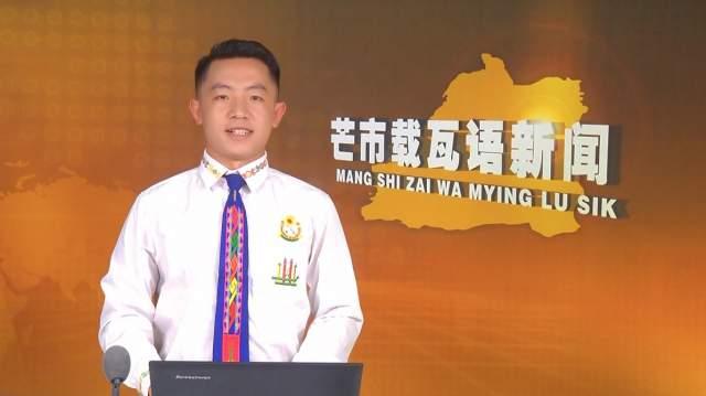 【芒市载瓦语新闻】Mangshi zaimying lusik 2021.07.31