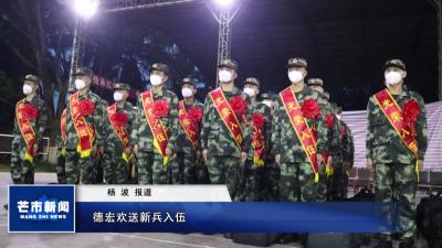 【视频】德宏欢送新兵入伍