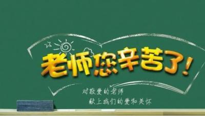 """""""为教师亮灯""""公益活动,期待你的参与 !"""