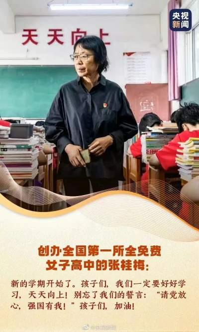 开学了,张桂梅收到了一份特殊礼物