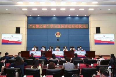 """云南省公安厅举行英模媒体见面会并启动""""云警之星""""学习宣传活动"""