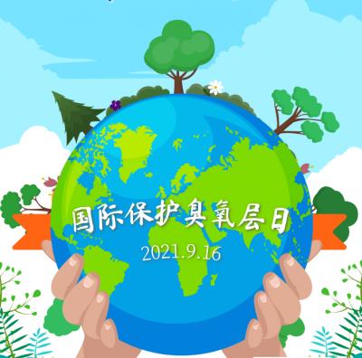 国际保护臭氧层日 | 善待地球之伞,守护共同家园!