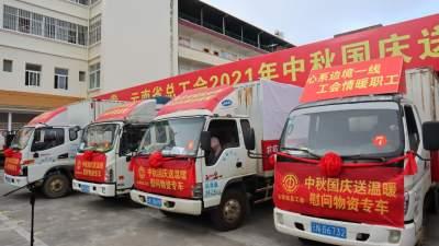 云南省总工会慰问强边固防和疫情防控一线职工