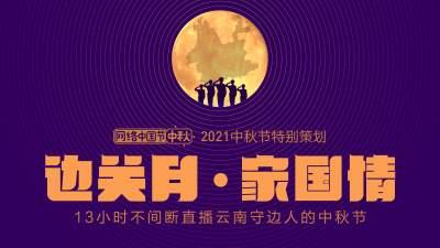 【直播】网络中国节·中秋∣《边关月·家国情   13小时不间断直播云南守边人的中秋节》
