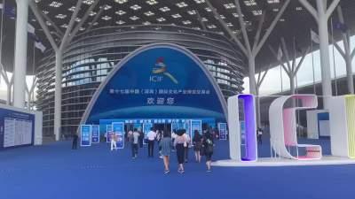 第十七届中国(深圳)国际文化产业博览交易会正式向公众开放 30秒短视频带你先睹为快