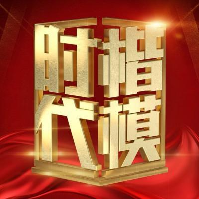 網絡中國節·教師節丨時代楷模之盧永根