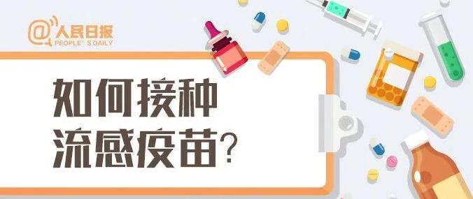 国家卫生健康委:流感疫苗与新冠疫苗接种间隔应大于14天!